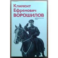 Климент Ефремович Ворошилов. 1974