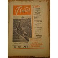 Еженедельник ФУТБОЛ  1960 номер -4  первый год издания
