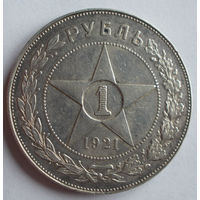 Рубль 1921 АГ
