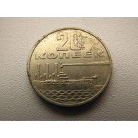 20 копеек 1967 (юбилейная)
