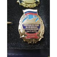 Управление военных сообщений на О и РБ Тюмень 1993 г.