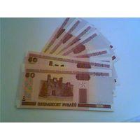 Пяцьдзесят рублев 50 рублей 2000 года