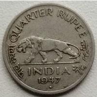 Британская Индия 1/4 рупия 1947