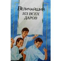 Величайший из всех даров. Познавательная книга для детей о Боге.