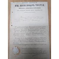 Грамота о вручении Ордена св. Станислава 3 степени с печатью 1890 г.