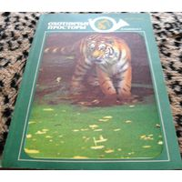Охотничьи просторы. Альманах # 47, 1990 г.
