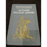 Никольский Н. М. История русской церкви.