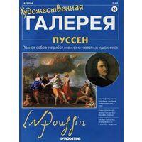 Журнал Художественная галерея номер 76 - Пуссен / Танец под музыку времени - (без репродукции!) - продаётся только сам журнал в хорошем состоянии.