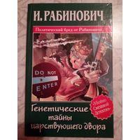 И. Рабинович (политический бред) Тайны царствующего двора