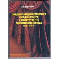 Традиции западноевропейского народного театра и драматургия Гете довеймарского периода 1768 - 1775.