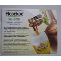"""Этикетка - """"самоклейка""""  на ПЭТ бутылку разливного пива """"Невское""""."""