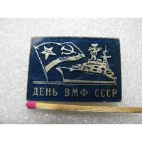 Значок. День ВМФ СССР