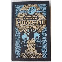 Гептамерон, Маргарита Наваррская