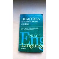 Книга. Практика английского языка. Сборник упражнений по устной речи.