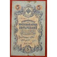 5 рублей 1909 года. УБ - 417.