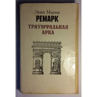 """Эрих Мария Ремарк,""""Триумфальная арка"""",1984г,Минск"""