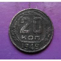 20 копеек 1949 года СССР #02