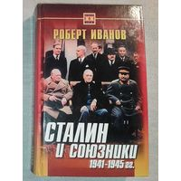 Сталин и союзники. 1941-1945 гг. Роберт Иванов