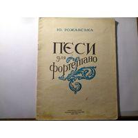 Ю. Рожавская. Пьесы для фортепиано