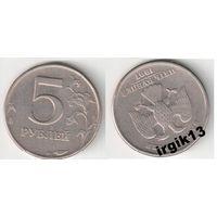 5 рублей 1997 года Поворот