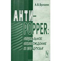 Анти-Поппер. Социальное освобождение и его друзья.
