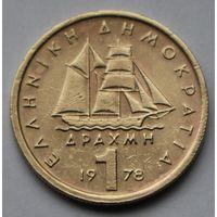 Греция, 1 драхма 1978 г.