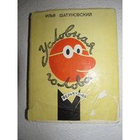 """И.Шатуновский """"Условная голова""""(фельетоны),Москва,""""Советский писатель"""", 1968г."""