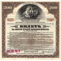 Иркутское ОГБ, билет в 200 рублей, разряд третий, 1917 г. Состояние!