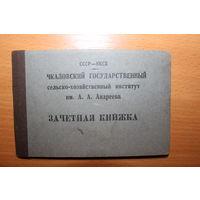 Зачётная книжка, Чкаловский Государственный с/х институт им. А. А. Андреева, 1942 года.
