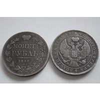 1 рубль 1846, копия, 35 мм