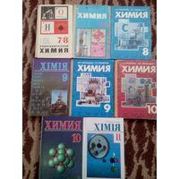 Школьные учебники по химии времен СССР