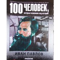 DE AGOSTINI 100 человек которые изменили ход истории 96 ИВАН ПАВЛОВ