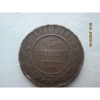 5 копеек 1911 СПБ медь