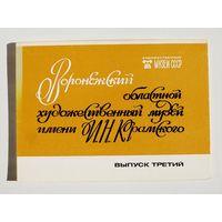Набор 16 открыток . Живопись . 1986 г.