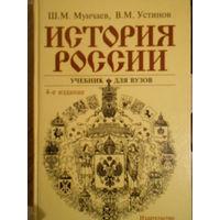 Мунчаев Ш.М., Устинов В.М. История России.