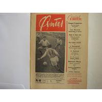 Еженедельник ФУТБОЛ  1961 # 40