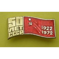 50 лет СССР. А86.