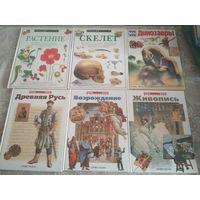 Лот детских энциклопедий