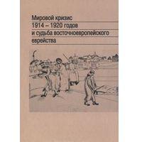 Мировой кризис 1914-1920 годов и судьба восточноевропейского еврейства