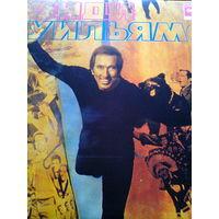 "Пластинка ""ЭНДИ УИЛЬЯМС"" (Мелодия, 1981, 33 об, стерео)."