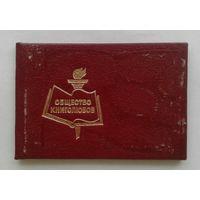 Общество книголюбов