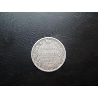 Полтина 1839 СПБ НГ 50 копеек серебро