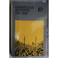НОВЕЙШАЯ ИСТОРИЯ 1917 - 1939.  1991 год издания.