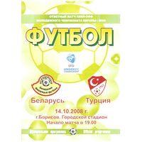 2008 Беларусь U-21 - Турция U-21