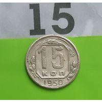 15 копеек 1950 года СССР.