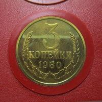 3 копейки 1980 медно-цинковый сплав ( из набора )