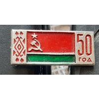 50 лет БССР