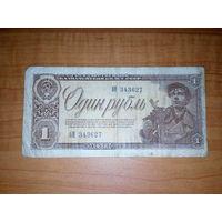 1 рубль 1938г. С РУБЛЯ!!!