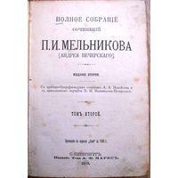 Мельников П.И. (Псевд. Андрей Печерский). Т. 2, 1909