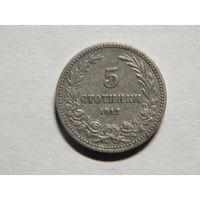 Болгария 5 стотинок 1912г